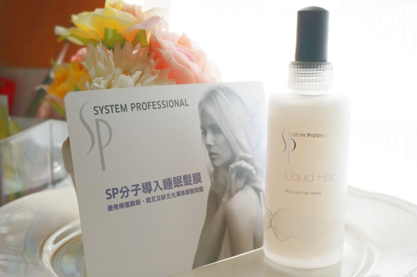 SP Liquid Hair Sleeping Mask.1