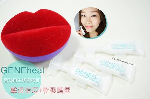 geneheallip01
