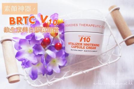 || BRTC || 素顏神器 ? ● V10 維生素美白膠囊面霜