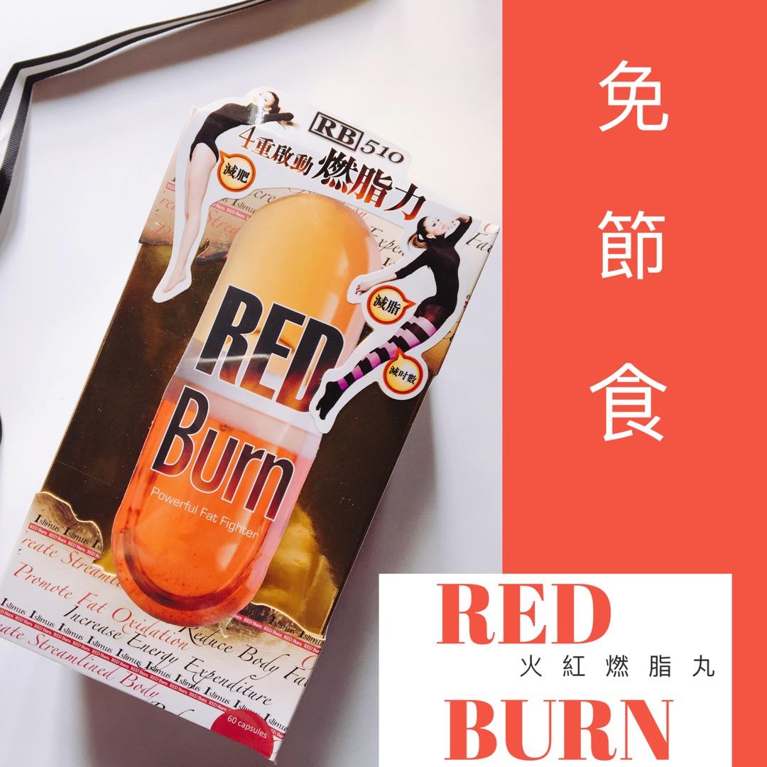 免節食●食住瘦 |  RED Burn火紅燃脂丸