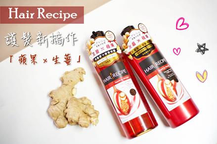 【自然之選】 Hair Recipe「蘋果 x 生薑」創新天然食材洗護系列! ...
