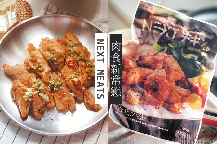 環保新煮意!如燒肉般的NEXT MEATS日本植物肉
