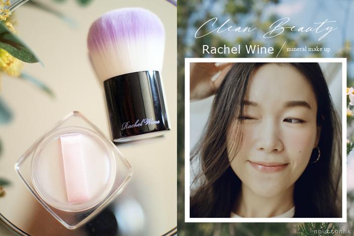 Clean beauty 又一選擇 : Rachel Wine 皇牌礦務粉底